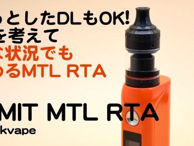 tghDSC 5507 400x300 - 【レビュー】Geekvape Ammit MTL RTAレビュー。ちょっとしたDLも楽しめる『落ち着いて楽しめるMTL RTA』。やっぱりAmmitは重厚感のある味だった。