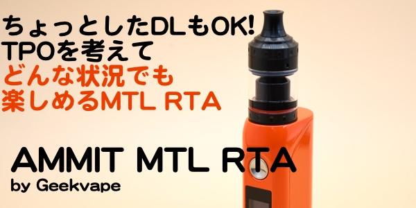 tghDSC 5507 - 【レビュー】Geekvape Ammit MTL RTAレビュー。ちょっとしたDLも楽しめる『落ち着いて楽しめるMTL RTA』。やっぱりAmmitは重厚感のある味だった。