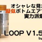 wsDSC 5367 150x150 - 【レビュー】エッチングがかっちょええ!!「Geekvape Loop V1.5 RDA」(ギークベイプループV1.5)定番アトマイザー入り確定!?