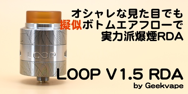 wsDSC 5367 - 【レビュー】奇抜なデッキデザインには大きな意味があった!見た目も洒落てる楽チンRDA LOOP V1.5 RDA by Geekvape