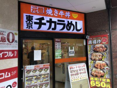 20181124 044314801 iOS 400x300 - 【ニュース】東京チカラめし新宿東口総本店が閉店!焼き牛丼の味をなくすな