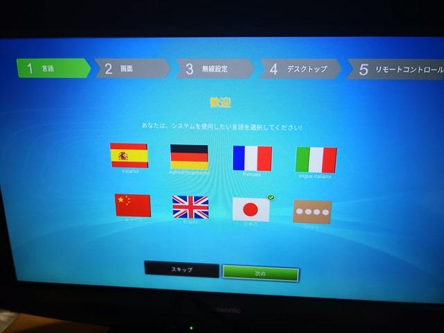 IMG 20181114 202858 thumb - 【レビュー】MX10 Android TV BOXレビュー。アンドロイドセットトップボックスはスマートTVの夢を見るか?