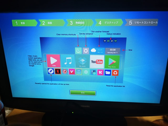 IMG 20181114 203004 thumb - 【レビュー】MX10 Android TV BOXレビュー。アンドロイドセットトップボックスはスマートTVの夢を見るか?