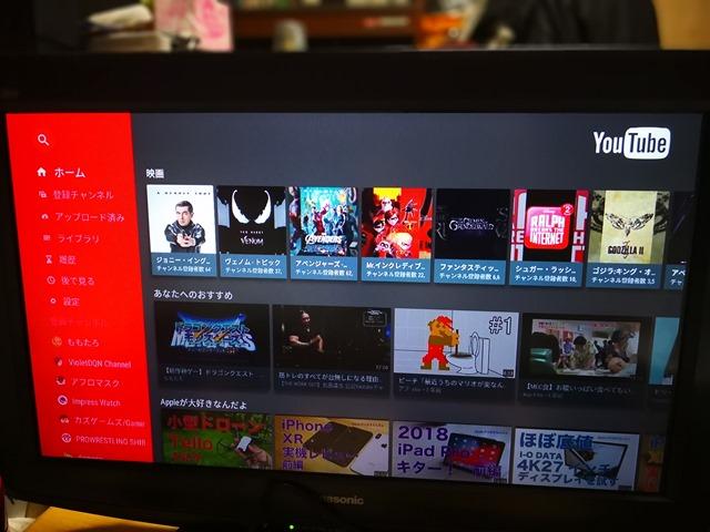 IMG 20181114 203755 thumb - 【レビュー】MX10 Android TV BOXレビュー。アンドロイドセットトップボックスはスマートTVの夢を見るか?