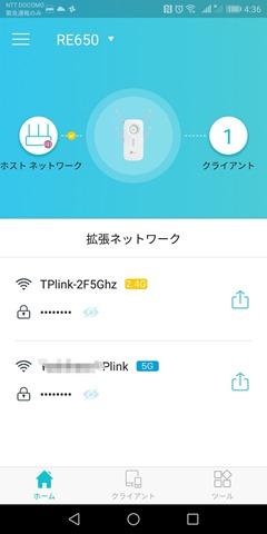 IMG 20181118 043640 1 thumb - 【レビュー】 TP-Link RE650 802.11 ac/n/a/g/b 1733+800Mbpsビームフォーミング/MU-MIMO対応無線LAN中継器レビュー。有線LANも延長できる最強クラスのワイヤレスエクステンダー!
