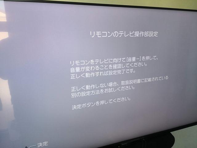 IMG 20181127 143010 thumb - 【レビュー】Panasonic おうちクラウドディーガ DMR-BCG3060とCATV(ケーブルテレビ)でドはまりした話。録画って奥が深いのね【6チューナー搭載/全録/パナソニック】