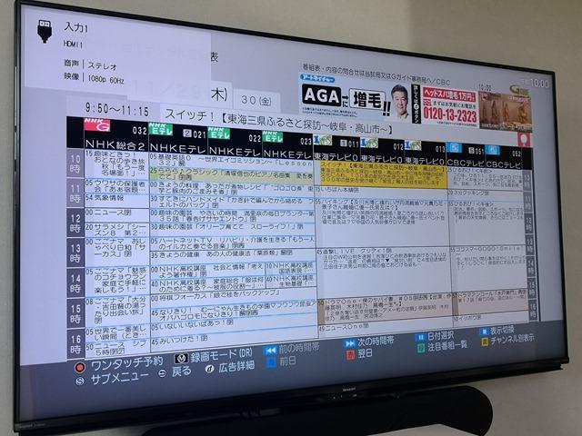 IMG 20181129 100046 thumb - 【レビュー】Panasonic おうちクラウドディーガ DMR-BCG3060とCATV(ケーブルテレビ)でドはまりした話。録画って奥が深いのね【6チューナー搭載/全録/パナソニック】