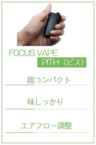 PITH2 thumb - 【レビュー】ヴェポライザー初心者の救世主!?FOCUSVAPE iFOCUS /PITH (フォーカスベイプ ピス) ヴェポライザー スターターキットレビュー。低価格スターターといってなめてはいけない脅威の加熱式タバコ【コンダクション方式/IQOS/アイコス/グロー/glo/加熱式タバコ】