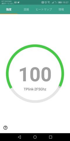 Screenshot 20181117 193751 thumb - 【レビュー】 TP-Link RE650 802.11 ac/n/a/g/b 1733+800Mbpsビームフォーミング/MU-MIMO対応無線LAN中継器レビュー。有線LANも延長できる最強クラスのワイヤレスエクステンダー!