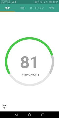 Screenshot 20181117 193757 thumb - 【レビュー】 TP-Link RE650 802.11 ac/n/a/g/b 1733+800Mbpsビームフォーミング/MU-MIMO対応無線LAN中継器レビュー。有線LANも延長できる最強クラスのワイヤレスエクステンダー!