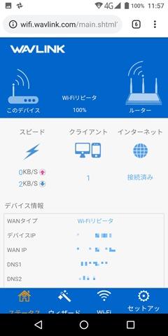 Screenshot 20181126 115755 thumb - 【レビュー】「Wavlink 11ac/n/a/g/b無線LAN中継器」予想以上に使える激安Wi-Fiエクステンダー!有線LANポート2つで802.11 ac/b/g/n/aに対応して最大1200Mbps。家中に無線LANを飛ばそう【iPhone X/XS/XR/XS MaX対応】