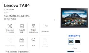 aa8af776f0389a3ebe3fed1b547c248b 300x180 - 【レビュー】超コスパがよいタブレット!Lenovo TAB 4 8 Plusを買ってみました
