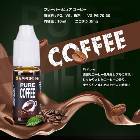 korakudo 07 f 5 thumb - 【リキッド】VAPORLIFE「PURE ORANGE」「PURE RASPBERRY」「PURE COFFEE」「PURE LEMON」選べる初心者向け電子タバコリキッドセットの新商品