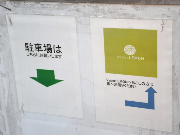 oDSC 5904 - 【訪問日記】うしきゅうりの「VAPE屋さん巡りしたよ」in愛知レポート!!電子タバコ旅行記