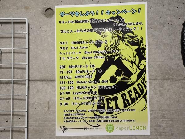 oDSC 5907 - 【訪問日記】うしきゅうりの「VAPE屋さん巡りしたよ」in愛知レポート!!電子タバコ旅行記