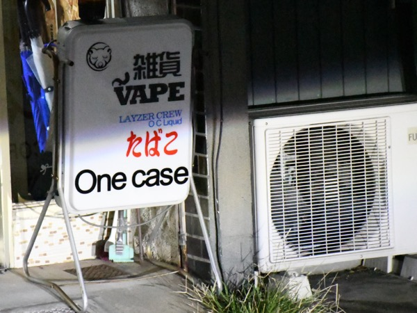 oDSC 5932 - 【訪問日記】うしきゅうりの「VAPE屋さん巡りしたよ」in愛知レポート!!電子タバコ旅行記