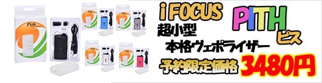 pithbana - 【新製品】初心者向けヴェポライザー・FOCUSVAPE iFOCUS /PITHが売り切れ間近!ポイント利用が超お得【ヴェポナビ】