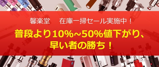 sale 950 400 thumb - 【セール】VAPEストア馨楽堂、Vape Clubオンラインショップで在庫一掃セール開催中。Yahooは3倍ポイント