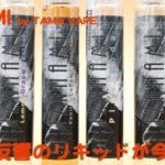 sdfgDSC 6566 150x150 - 【レビュー】BAKUMATSU~幕末~E-juice シリーズのリキッド4種類を吸ってみた! 国産でコスパ抜群! 大容量100mlのリキッドだぜ!
