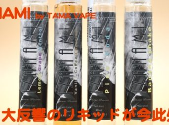 sdfgDSC 6566 343x254 - 【レビュー】大反響のあのリキッド!IZNAMIリキッド4種を吸ってみたのよ。IZANAMI by TAMA VAPE