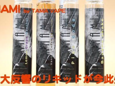 sdfgDSC 6566 400x300 - 【レビュー】大反響のあのリキッド!IZNAMIリキッド4種を吸ってみたのよ。IZANAMI by TAMA VAPE