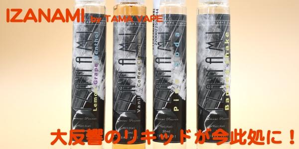 sdfgDSC 6566 - 【レビュー】大反響のあのリキッド!IZNAMIリキッド4種を吸ってみたのよ。IZANAMI by TAMA VAPE