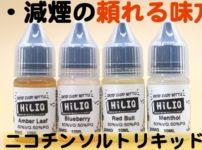 sdfghDSC 63973 202x150 - 【レビュー】<禁煙も減煙も>HiLIQ苦手な私がHiLIQリキッドをレビューするよ。ニコチン類似物質(ソルトニコチン)含有の新しいリキッド4つ!喫煙者のためのレビューです【ニコチンソルト/Nicotine Salt】