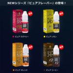 07f02 150x150 - 【レビュー】BAKUMATSU~幕末~E-juice シリーズのリキッド4種類を吸ってみた! 国産でコスパ抜群! 大容量100mlのリキッドだぜ!