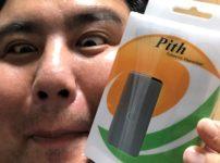 20181204 105610370 iOS 202x150 - 【レビュー】ヴェポライザーFOCUSVAPE iFOCUS PITH+紙巻タバコ+リキッドを試してみた!