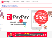 356ca5e02c1fe8688d29743aaa46a317 202x150 - 【TIPS】どのスマホ決済が最もおトクか?PayPay、LINE Pay、楽天ペイ、オリガミを比較した