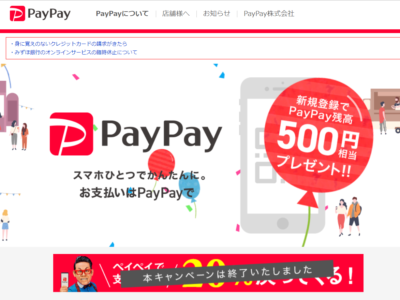 356ca5e02c1fe8688d29743aaa46a317 400x300 - 【TIPS】どのスマホ決済が最もおトクか?PayPay、LINE Pay、楽天ペイ、オリガミを比較した