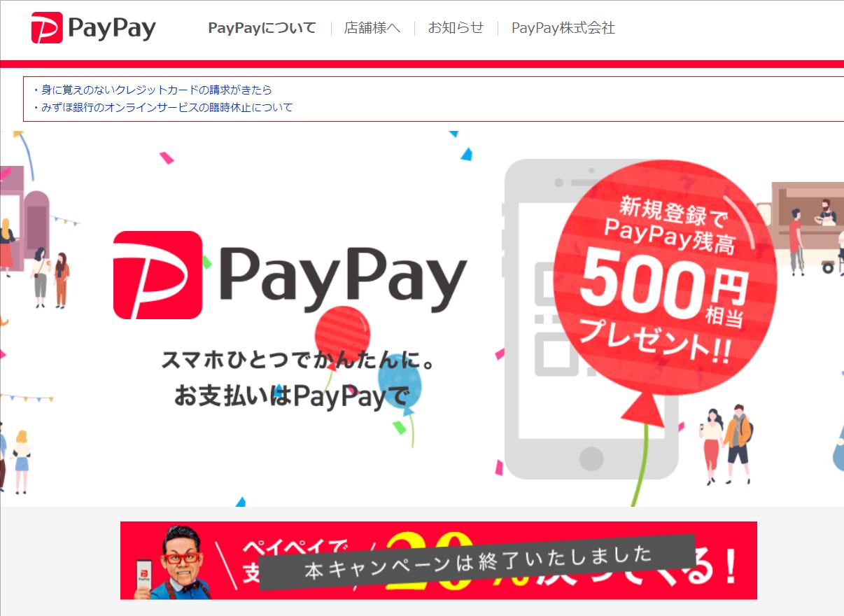 356ca5e02c1fe8688d29743aaa46a317 - 【TIPS】どのスマホ決済が最もおトクか?PayPay、LINE Pay、楽天ペイ、オリガミを比較した