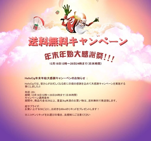 DuTG AyU8AEzvEm thumb - 【セール】HelloCigで送料無料キャンペーン、29ドル以上購入でリキッド等の送料が無料に!