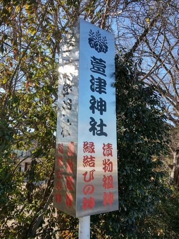 IMAG0208 thumb - 【年の瀬神社参り】2018年も終わりですね。カヤノヒメ様(タバコの神様?!)と銭神様にお祈りしてきた!!