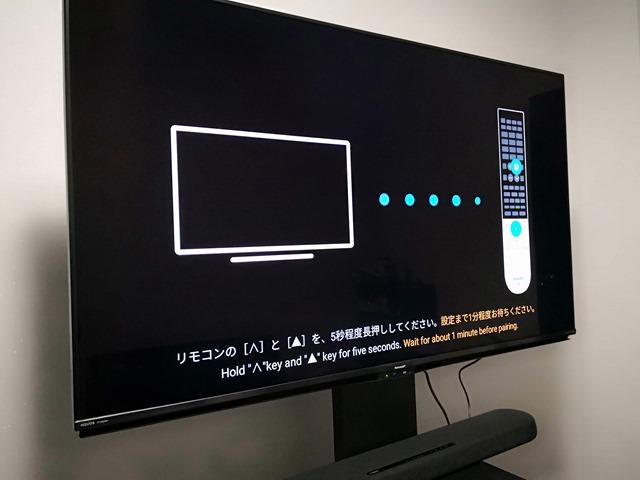 IMG 20181116 233425 thumb - 【レビュー】SHARP AQUOS 4T-C60AM1 60インチ4Kテレビで快適TV生活。Android TVでYoutubeもニコニコ動画もTwitchもサクサク。+壁寄せTVスタンドでスマートに。