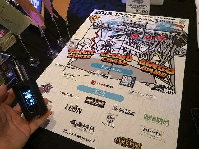 IMG 20181202 120411 thumb - 【イベント】大阪VAPE PARTY冬の陣2018(OSAKA VAPE PARTY 2018)行ってきたよ。ポールダンスショー、VAPE EXPO JAPAN 2019トリック魔術師予選大会、クラウドチェイス大会、BINGOで大盛り上がりのビッグイベント!!