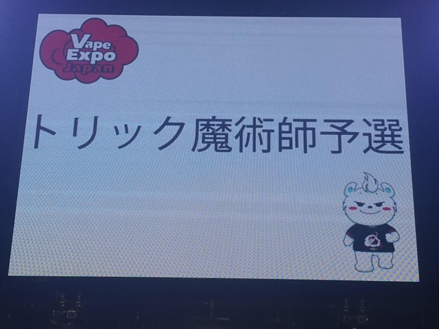 IMG 20181202 140139 thumb - 【イベント】大阪VAPE PARTY冬の陣2018(OSAKA VAPE PARTY 2018)行ってきたよ。ポールダンスショー、VAPE EXPO JAPAN 2019トリック魔術師予選大会、クラウドチェイス大会、BINGOで大盛り上がりのビッグイベント!!