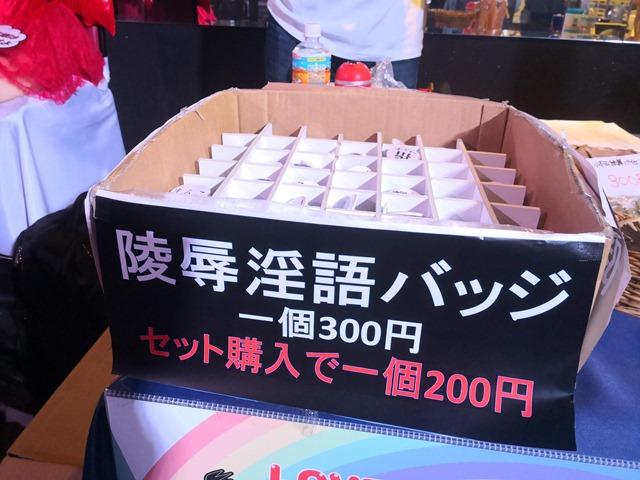 IMG 20181202 175033 thumb - 【イベント】大阪VAPE PARTY冬の陣2018(OSAKA VAPE PARTY 2018)行ってきたよ。ポールダンスショー、VAPE EXPO JAPAN 2019トリック魔術師予選大会、クラウドチェイス大会、BINGOで大盛り上がりのビッグイベント!!