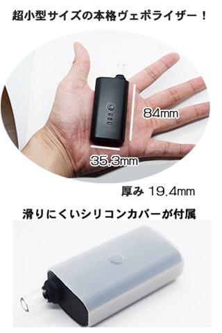 PITH6 thumb - 【レビュー】【ヴェポライザー】FOCUSVAPE Pith(フォーカスベイプピス)を初使用!超正直にレビューさせて頂く