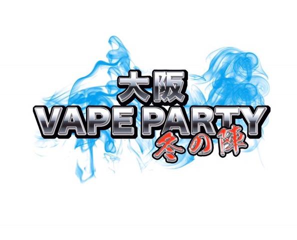 S 20545551 thumb - 【イベント】大阪VAPE PARTY冬の陣2018(OSAKA VAPE PARTY 2018)行ってきたよ。ポールダンスショー、VAPE EXPO JAPAN 2019トリック魔術師予選大会、クラウドチェイス大会、BINGOで大盛り上がりのビッグイベント!!