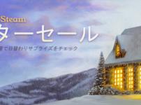 Steam wintersale thumb 202x150 - 【ゲーム】VAPEのお供に!?年末のSteam Winterセール2018がきたぞー。メジャータイトルがどれも安いッス