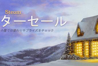 Steam wintersale thumb 343x230 - 【ゲーム】VAPEのお供に!?年末のSteam Winterセール2018がきたぞー。メジャータイトルがどれも安いッス