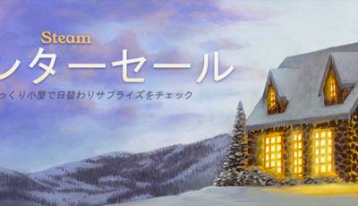 Steam wintersale thumb 400x230 - 【ゲーム】VAPEのお供に!?年末のSteam Winterセール2018がきたぞー。メジャータイトルがどれも安いッス
