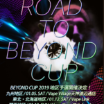 beyondcup thumb 150x150 - 【レビュー】ヴェポライザー「Weecke FENIX+(ウィーキーフェニックスプラス)」を使ってみた!激ウマヴェポライザー。