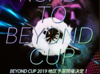 beyondcup thumb 202x150 - 【イベント】BEYOND CUP 2019予選大会予選開催決定!各ショップで開催されるVAPEトリックイベントを見逃すな