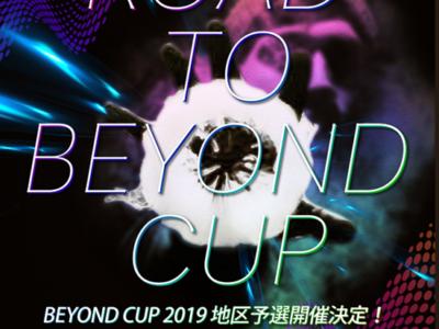 beyondcup thumb 400x300 - 【イベント】BEYOND CUP 2019予選大会予選開催決定!各ショップで開催されるVAPEトリックイベントを見逃すな