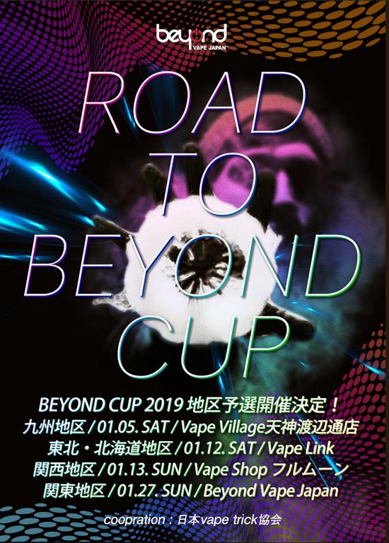 beyondcup thumb - 【イベント】BEYOND CUP 2019予選大会予選開催決定!各ショップで開催されるVAPEトリックイベントを見逃すな