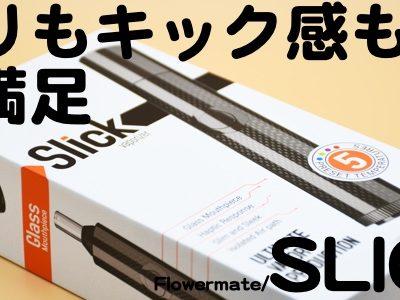 dfDSC 6973 400x300 - 【レビュー】「Slick by FLOWERMATE」香りもキック感も抜群!さらに完全日本語マニュアルで安心して使えるステキVAPORIZER!