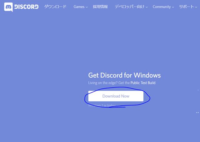 downloaddiscord thumb - 【イベント】みんなで集まろう@Discord。ボイチャと雑談で2019年のVAPEを考える【Discord使い方まとめ】