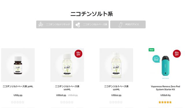 nicsalt thumb - 【新製品】HILIQ(ハイリク)ニコチンソルトベース液を販売開始、国内への発送は120mlまで!新しいニコチンの形?DIYリキッドユーザーにおすすめ